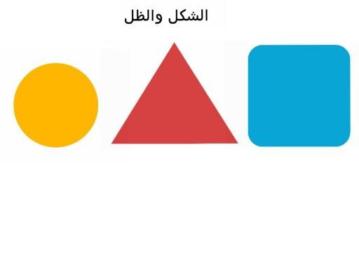 لائم الشجل للظل المناسب by Lailaa Diab