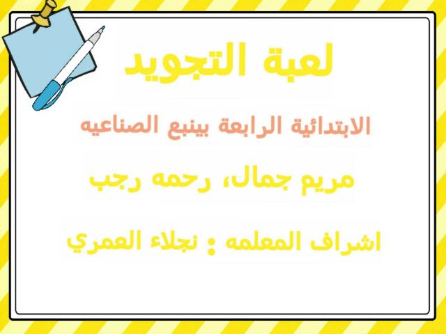 Game 3 by مريم جمال