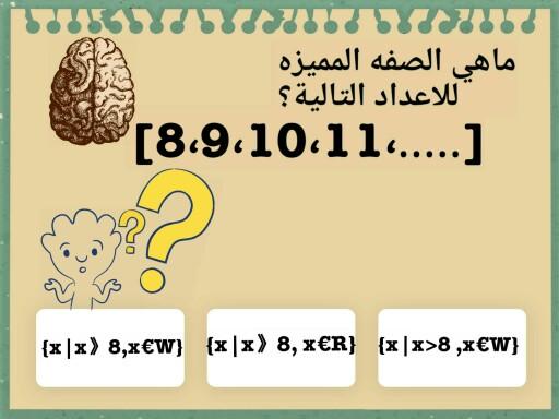 رياضيات5 by حنان خرد
