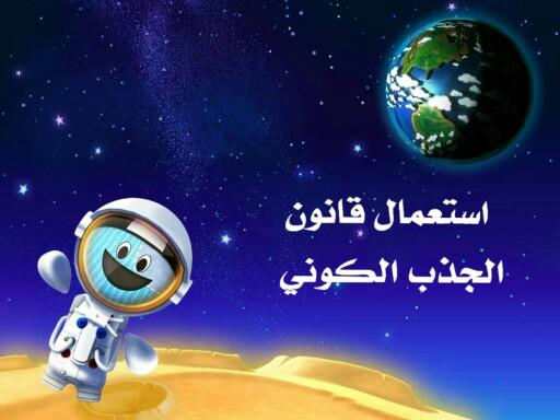 استعمال قانون الجذب الكوني  by Seetah Alshammri