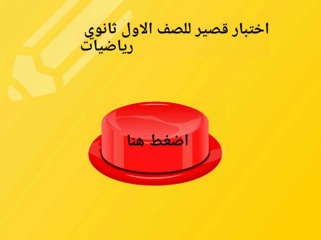 اختبار تعليمي رياضيات by Turki3768k d
