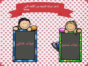 الصفه و اعراب المفعول به by رغد الامورة