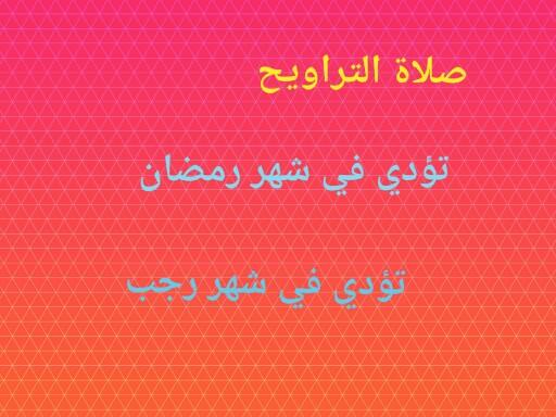 صلاة. التراويح  by Om Sama Morshedy