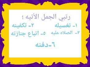 صلاة الجنازة by محمد الرشيدي