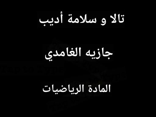 سلامه وتاله by Saeeda Blkaier