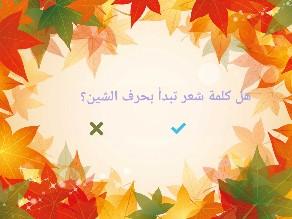 لعبة كلمات بحرف الشين by نوال حسن