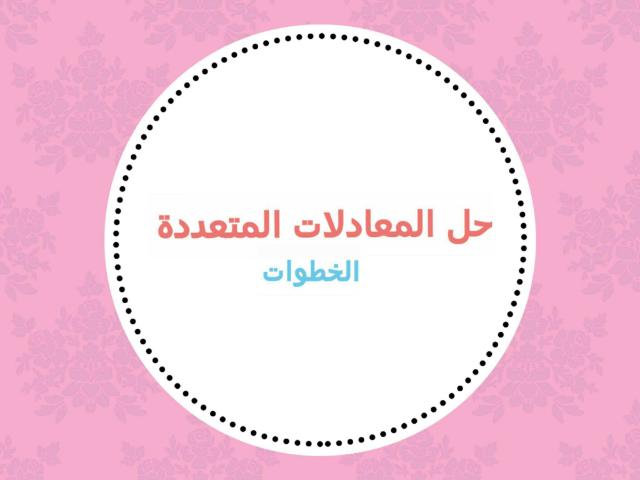 حل المعادلات المتعددة الخطوات by Joud Almowalled