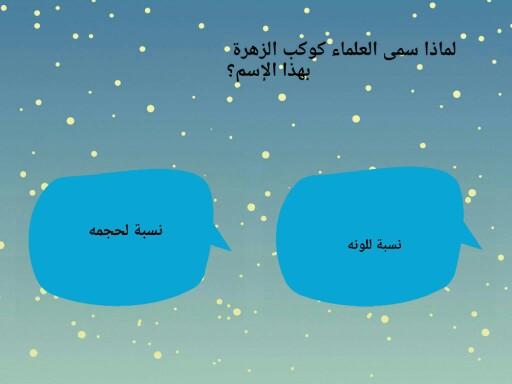 لفغنات by Asmaa Salameh