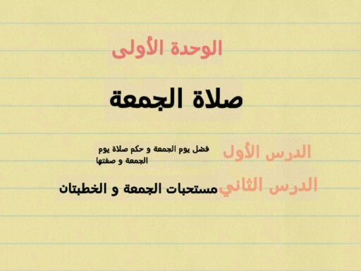 صلاة الجمعة by ميرا الحربي