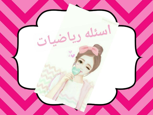 اسئله قصيره by صباح جعلوك