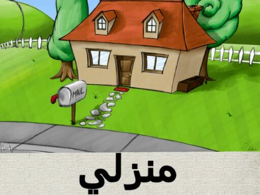 منزلي by dr rabab elgamal