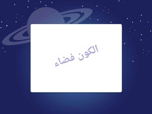 مجموعة اسئلة عن الفضاء by malekah saeed