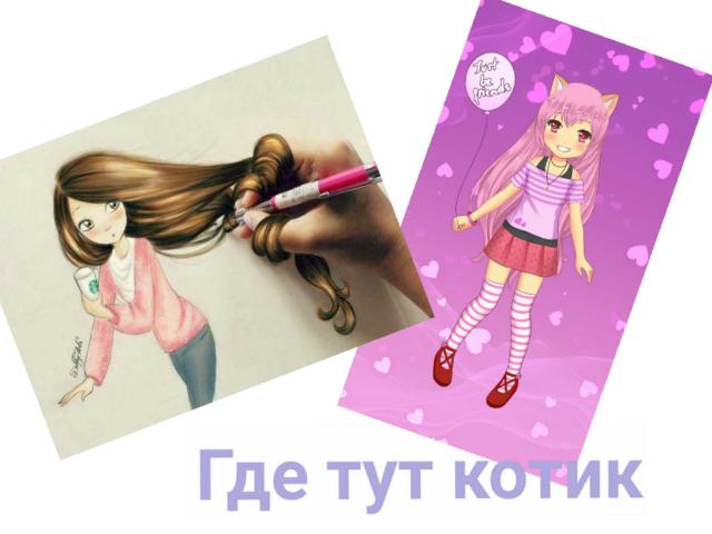 Найди котика за 5 секунд by Серебрянка КВ