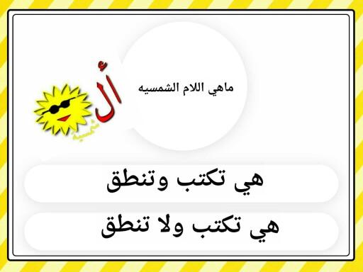 Game 2 by Rana Baghdadi