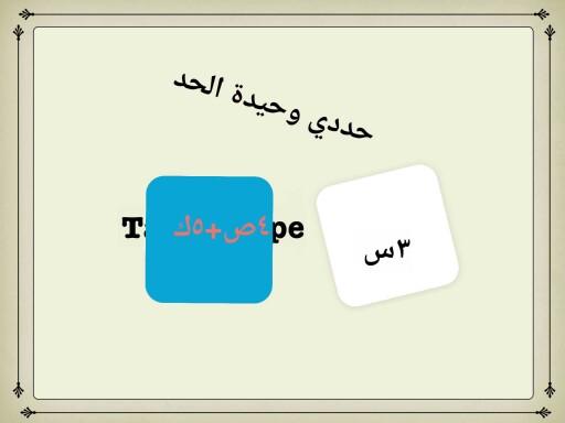 تحديد وحيدة الحد by ام فارس