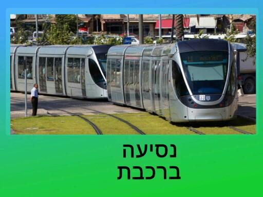 נסיעה ברכבת by ניצן ג׳יניאו אלי
