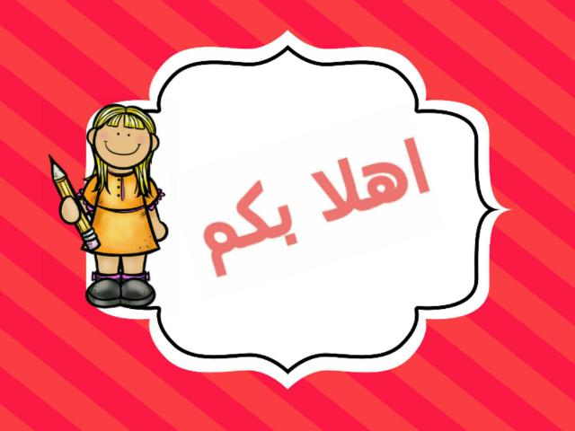 العاب رياضيات  الصف السادس  المرحله الولى  علا علي العماري by olaa