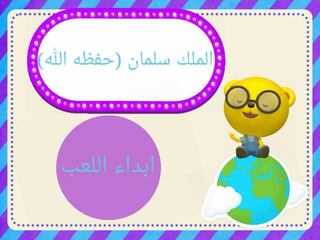 شروق سلطان / المتوسطة الاولى by شروق سلطان