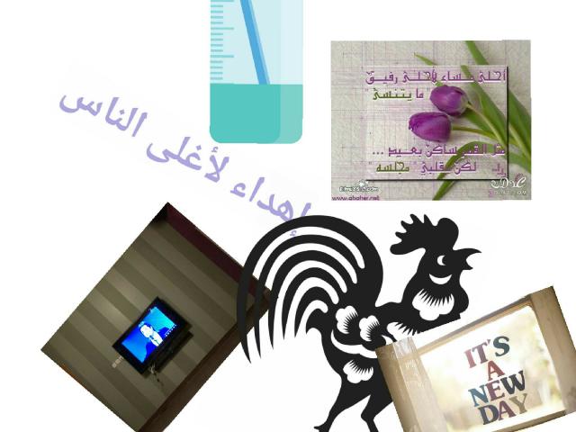 إهداء by Fatmah Abdul Jaber