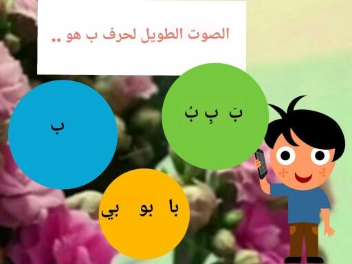 الصوت الطويل by امال قدي