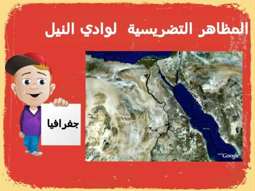 المظاهر التضريسية لوادي  النيل by rasha ALKAMSH