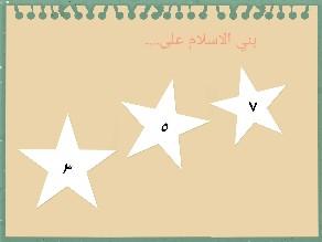 رتب by وعد العنزي