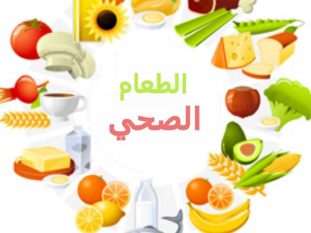 الطعام الصحي by dr rabab elgamal