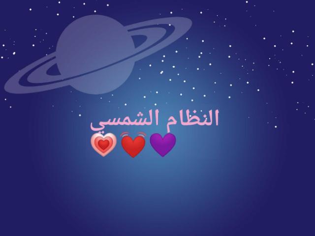 النظام الشمسي by layansaleeh saleeh