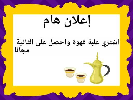 اعلان عن قهوة by jana alamudi