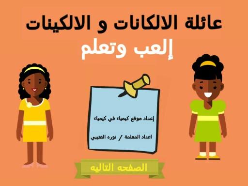 عائلة الإلكانات و الالكينات by نورة العتيبي