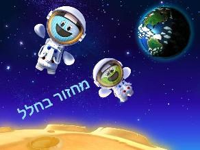 מחזור בחלל by Hen Dayan-Suliman