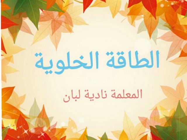 احياء by Maram Reeham