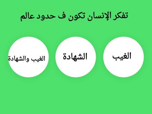 السؤال السادس  by Amal Alshidi