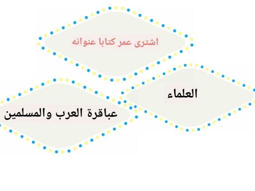 العلماء by Omaymah A