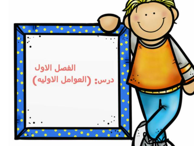 لعبة رياضيه by عائشه بوفطيم