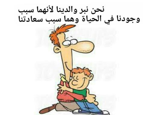 طاعة الوالدين  by hoyda yaqot