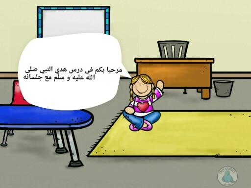 هدي النبي صلى الله عليه وسلم مع جلسائه by jana alamudi