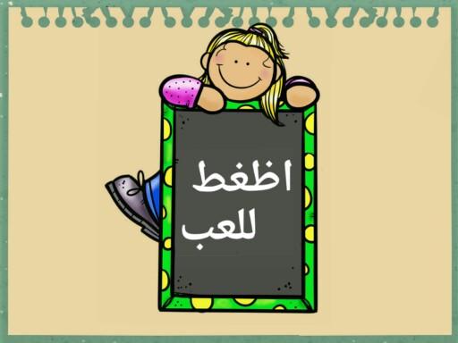 لعبة رياضية الفصل العاشر by ميعاد السامعي