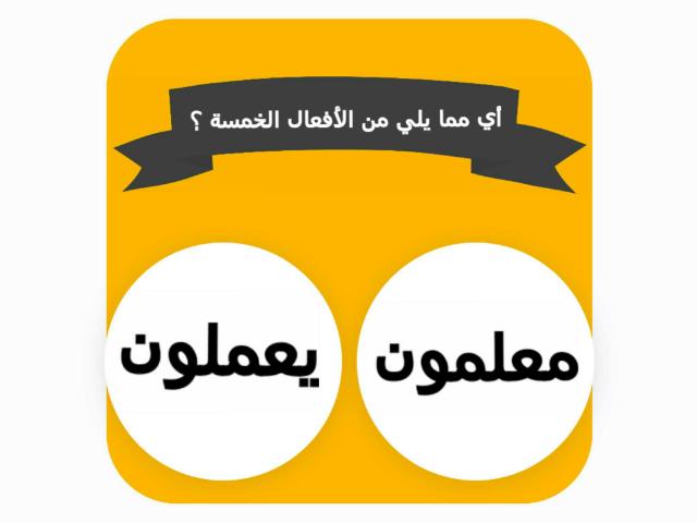 الأفعال الخمسة  by Malak Hamed