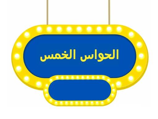 الحواس الخمس by عطوفي 999