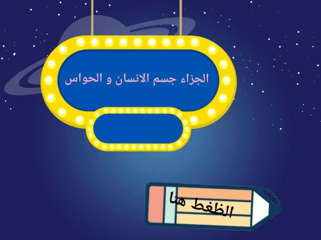 الجزاء جسم الانسان و الحواس by Areej Alfaresi