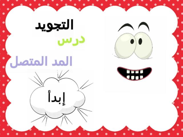 التجويد درس المد المتصل والمنفصل by Manhl Yosif
