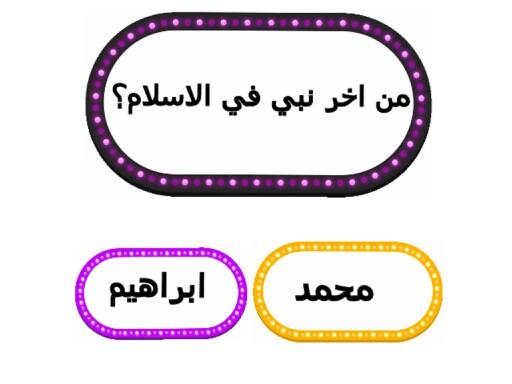 من اخر نبي في الاسلام؟ by حور بادبيان