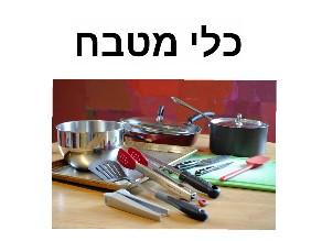 כלי מטבח by הילה גת