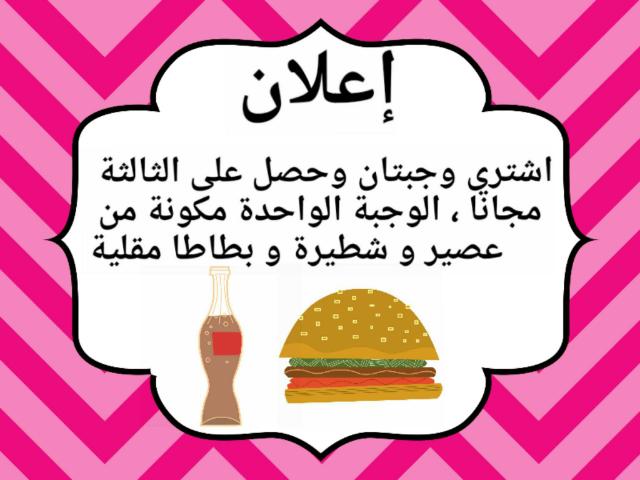 اعلان عن وجبة  by jana alamudi