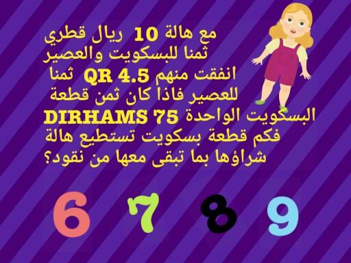 نشاط 1 by Zikrit School