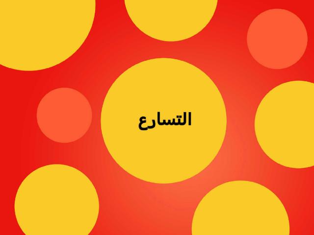 التسارع by شو   ح