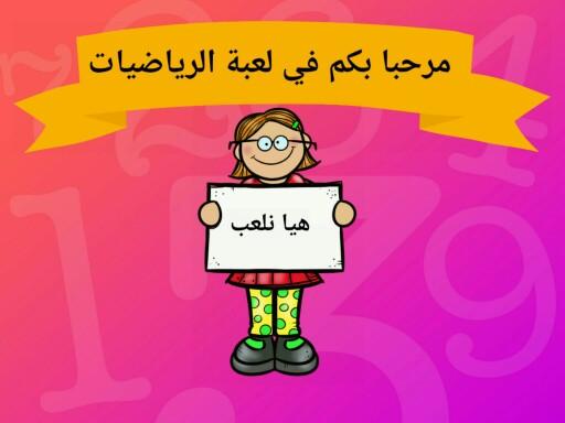 لعبة الرياضيات by Yusra Deeb