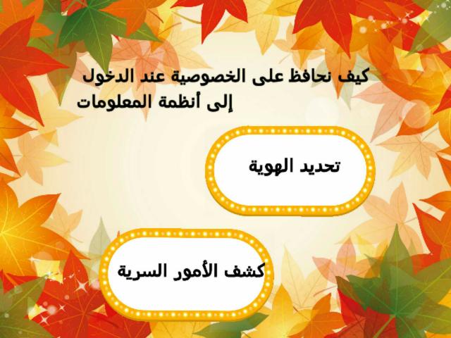 أسئلة متنوعة  عن  التكنولوجيا  by Mohammad Hossam