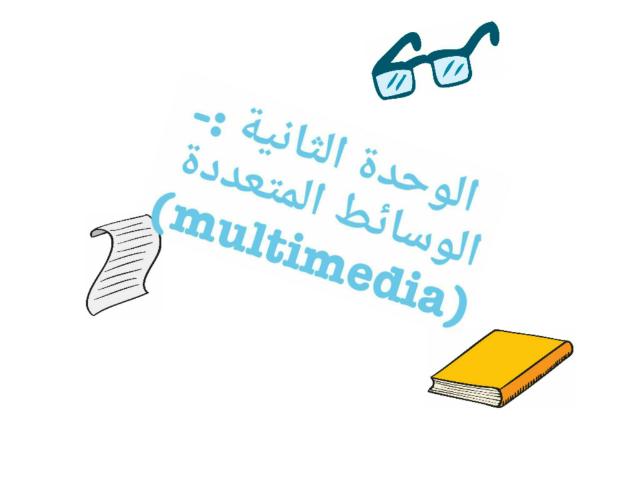 الوحدة الثانية (حاسب ث/21) by sara saeed